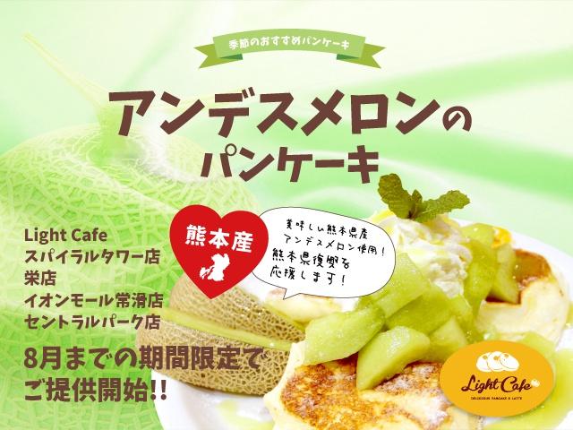 8月までの期間限定!アンデスメロンのパンケーキ 提供開始!