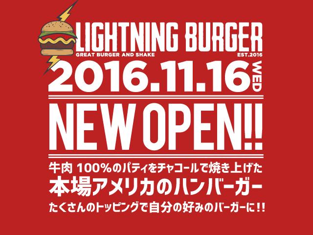 11月16日(水)LIGHTNING BURGERオープン!