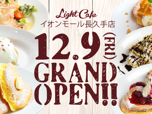 12月9日(金)Light Cafe イオンモール長久手店オープン!