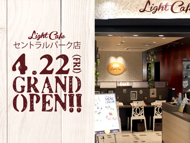 Light Cafe セントラルパーク店 2016年4月22日OPEN!!