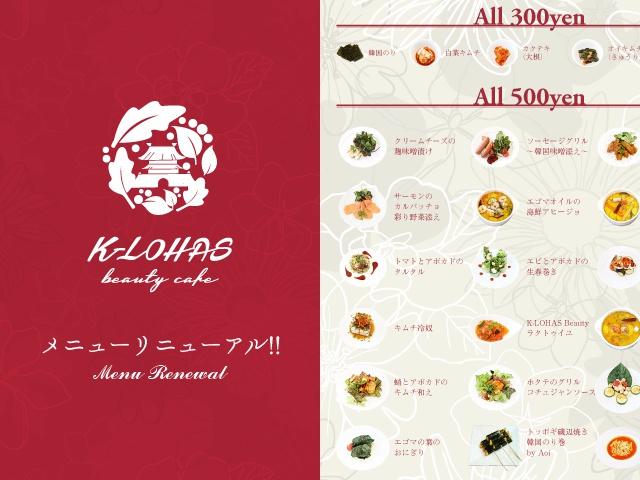K-LOHAS beauty cafe メニューリニューアル