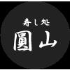 寿し処 圓山