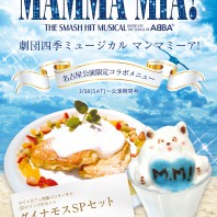 劇団四季ミュージカル マンマミーア! 名古屋公演限定コラボメニューのご案内
