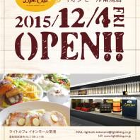 Light Cafeがイオンモール常滑に12月4日 NEW OPEN‼