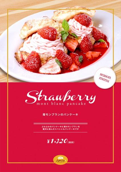 4月29日(土)より、苺モンブランのパンケーキ販売開始(期間限定)