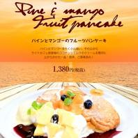 【季節限定】パインとマンゴーのフルーツパンケーキ
