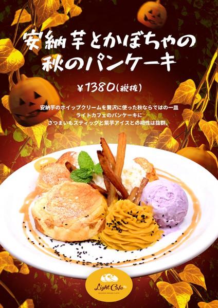 【季節限定】安納芋とかぼちゃの秋のパンケーキ