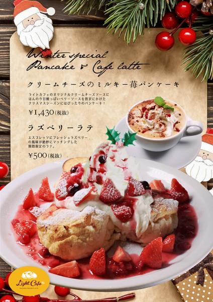 Winter Special Pancake & Cafe Latte