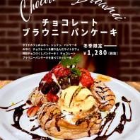 【冬季限定】チョコレート ブラウニーパンケーキ