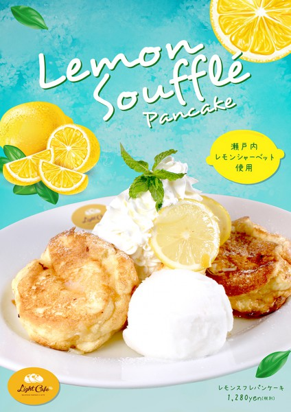 【期間限定】レモンスフレパンケーキ