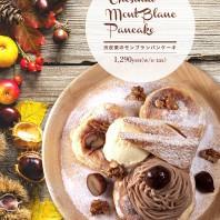 【期間限定】渋皮栗のモンブランパンケーキ