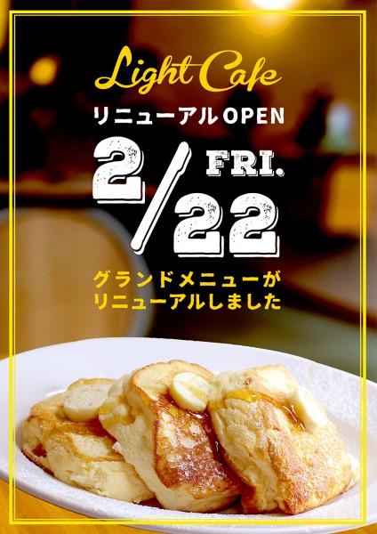 《ライトカフェ》リニューアルオープン