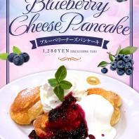 ブルーベリーチーズパンケーキ 3月18日からスタート!