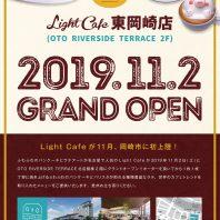 Light Cafeが東岡崎に11月2日 NEW OPEN‼
