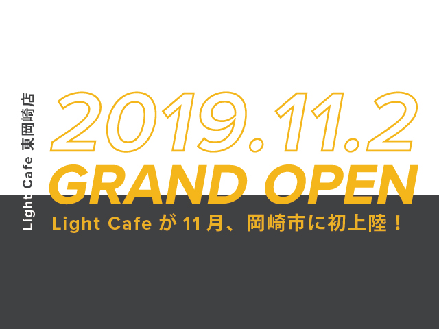 Light Cafe 東岡崎店(OTO RIVERSIDE TERRACE 2F) 2019.11.2 GRAND OPEN