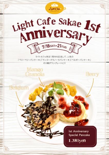 Light Cafe 栄店 1周年イベント開催のお知らせ 7/18(土)~