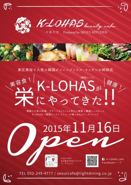 11月16日 K-LOHAS beauty cafeがナディアパークにオープン