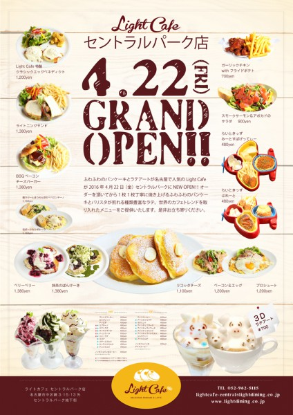 Light Cafeがセントラルパーク地下街に4月22日 NEW OPEN‼