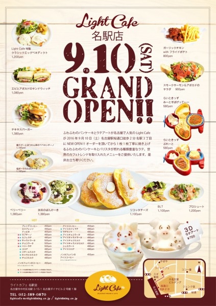 Light Cafeが2016年9月10日(土)名古屋駅桜通口徒歩2分 名駅3丁目にNEW OPEN‼