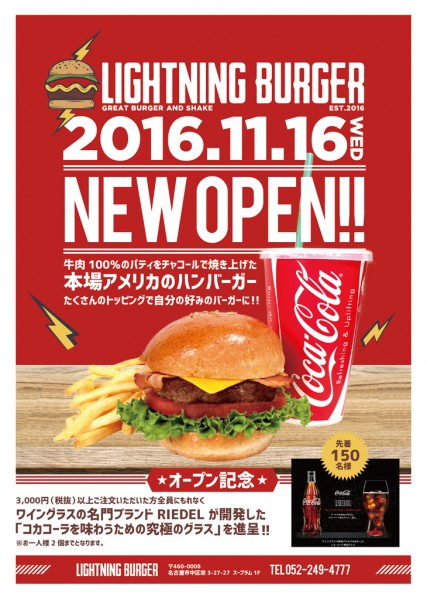 LIGHTNING BURGER 名古屋栄にNEW OPEN!!