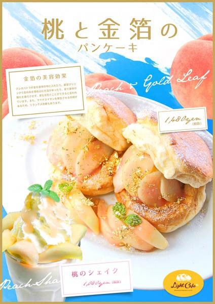 【季節限定】桃と金箔のパンケーキ