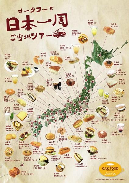 日本一周ご当地ツアー開催中‼