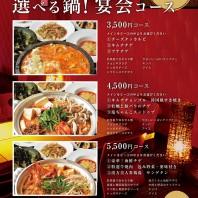 【冬季限定】選べる鍋 宴会コース