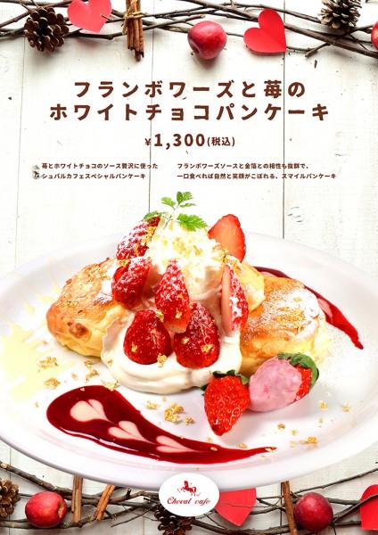 【期間限定】フランボアーズと苺のホワイトチョコパンケーキ