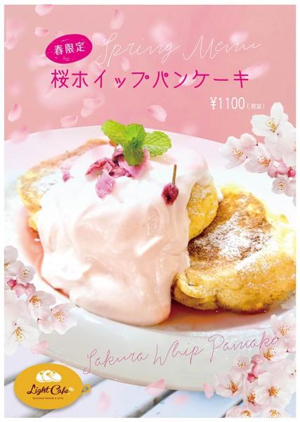 【春限定】桜ホイップパンケーキ