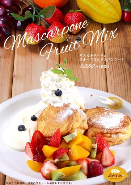 マスカルポーネとフルーツミックスパンケーキ