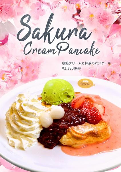 Sakura Green Pancake~桜餡クリームと抹茶のパンケーキ