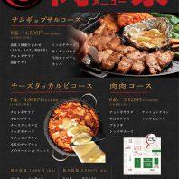 夏の肉祭り!!!夜のコースとランチに肉コースが加わりました!!