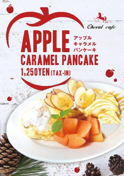 【季節限定】Apple Caramel Pancake〜アップルキャラメルパンケーキ〜