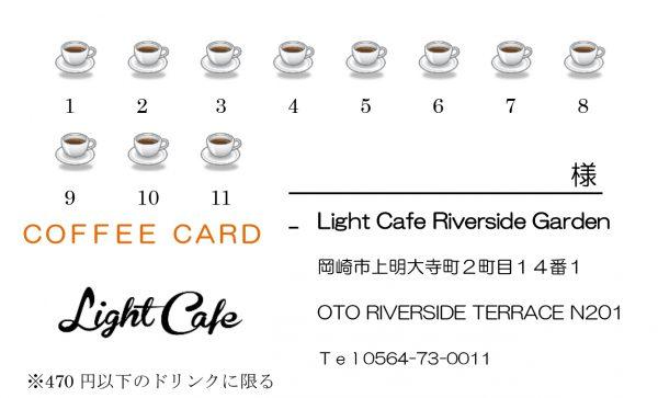 ライトカフェリバーサイドガーデン(東岡崎店)の小林店長がコーヒーチケットを作りました。