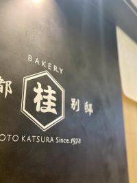 BAKERY 京都桂別邸