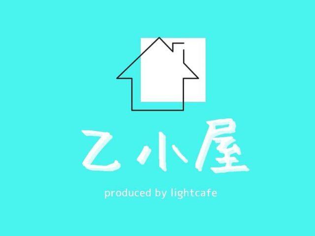 Light Cafe Riverside Garden (東岡崎店)