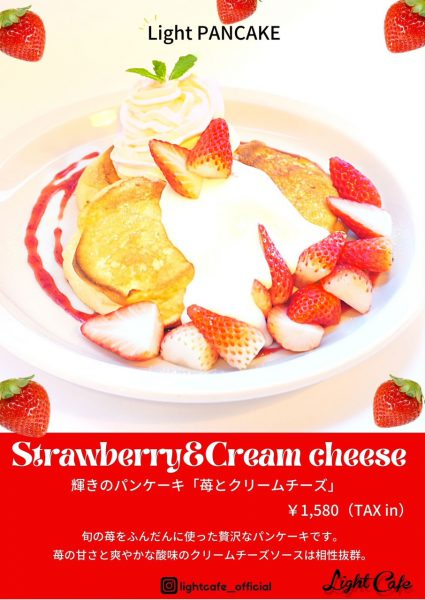 【季節限定】輝きのパンケーキ「苺とクリームチーズ」