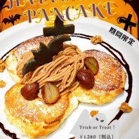 【季節限定】HALLOWEEN PANCAKE ~Treak or Treat!~